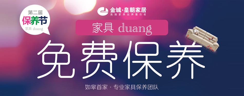 金城·皇朝家具免费保养行动又开始了……duang……全免费!!