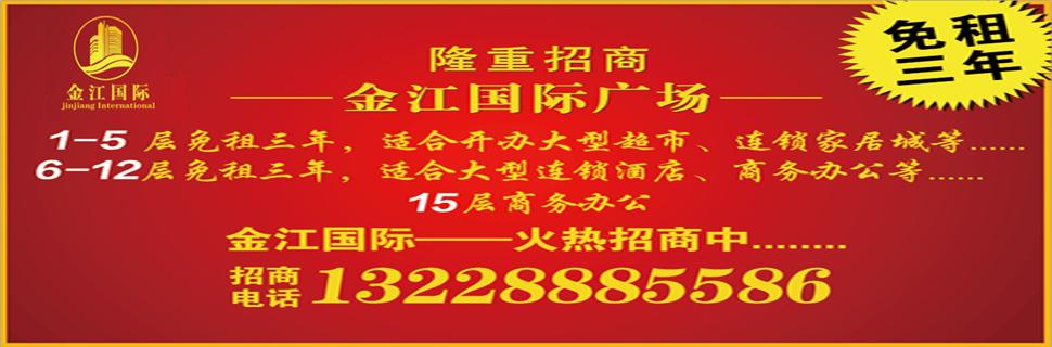 金江国际广场