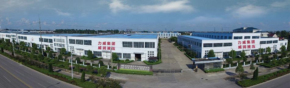 江苏威润液压设备有限公司
